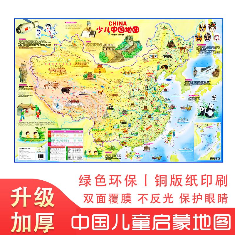 正版 2018新版儿童房专用挂图 少儿中国地图知识地图(全开) 1.1*0.8米 加厚升级版地图贴图 儿童知识启蒙地图科普百科 赠双面胶