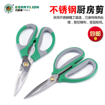 Budweiser Lion household Kitchen scissors multifunctional large scissors chicken bone shears fish stainless steel rust-resistant sharp scissors