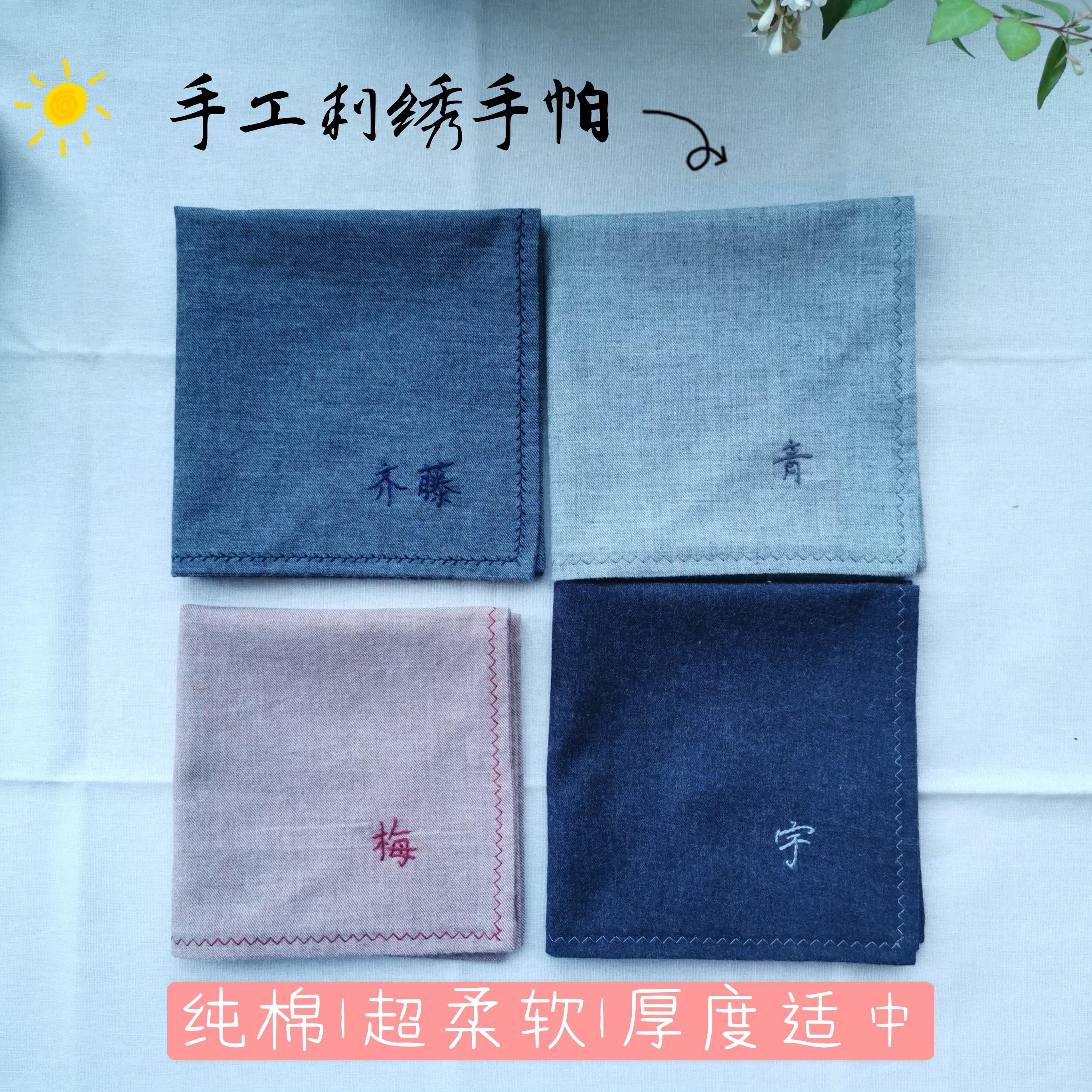 Xinjiang cotton Morandi handmade handkerchief small square towel pure cotton mens and womens antique handkerchief embroidery custom gift