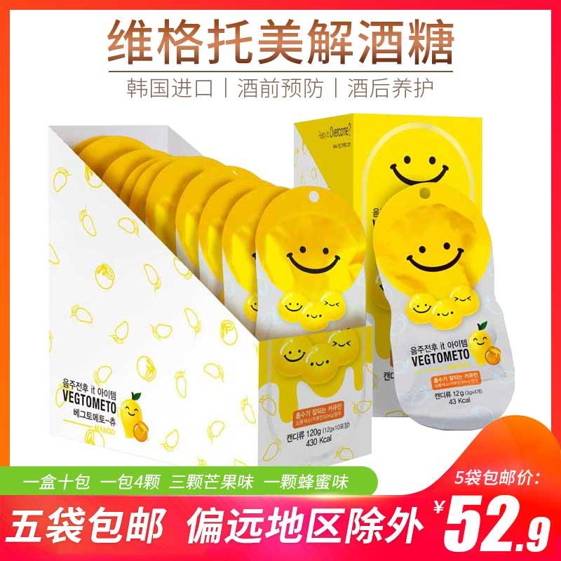 韩国进口VEGTOMETO笑脸解酒糖果醒酒软糖芒果蜂蜜味10包40颗包邮
