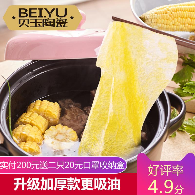 煮汤喝吸油纸食物专用厨房食用煲汤油炸滤油膜炖汤用烘焙食品去油