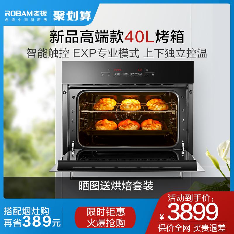 老板R073X智能触控嵌入式烤箱家用大容量内嵌式电烤箱镶嵌式新款12-11新券