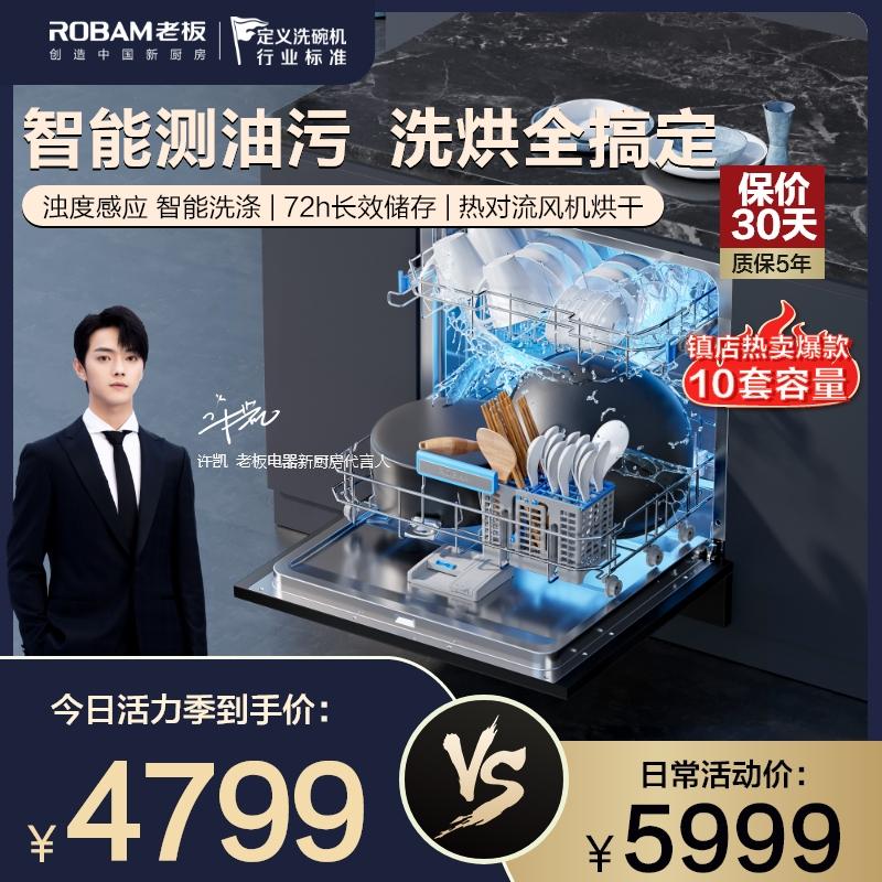 [明星同款]老板旗舰店洗碗机10套WB781X家用大容量智能自动嵌入式
