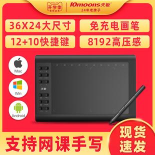 天敏G10网课数位板可连接手机手绘板电脑绘画绘图板手写板输入板