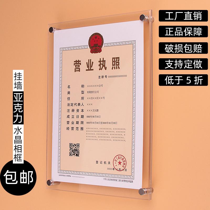 限6000张券挂墙有机玻璃亚克力相框10 12寸A4水晶16寸A3荣誉证书奖状框定制