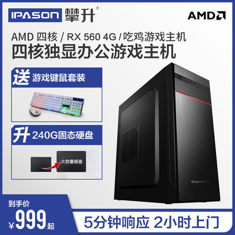 攀升AMD 7400k/860K四核独显游戏台式电脑主机组装机DIY办公家用