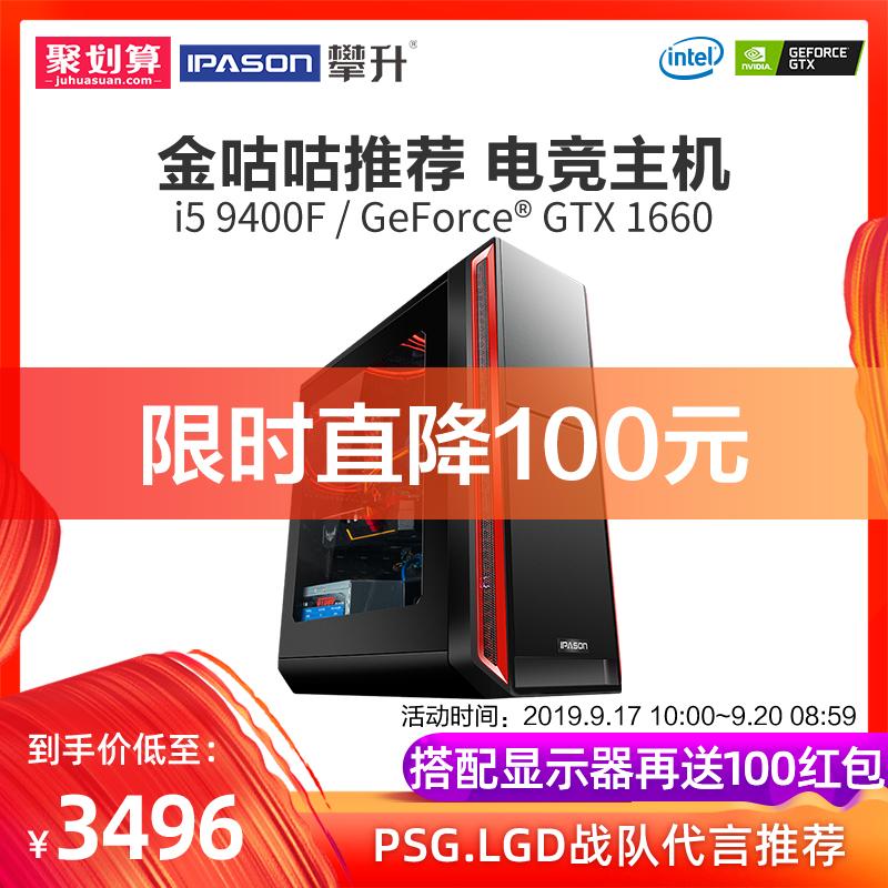 攀升i5 9400F/GTX1060升1660台式电脑主机DIY网吧高配电竞吃鸡游戏型组装机台式机整机全套