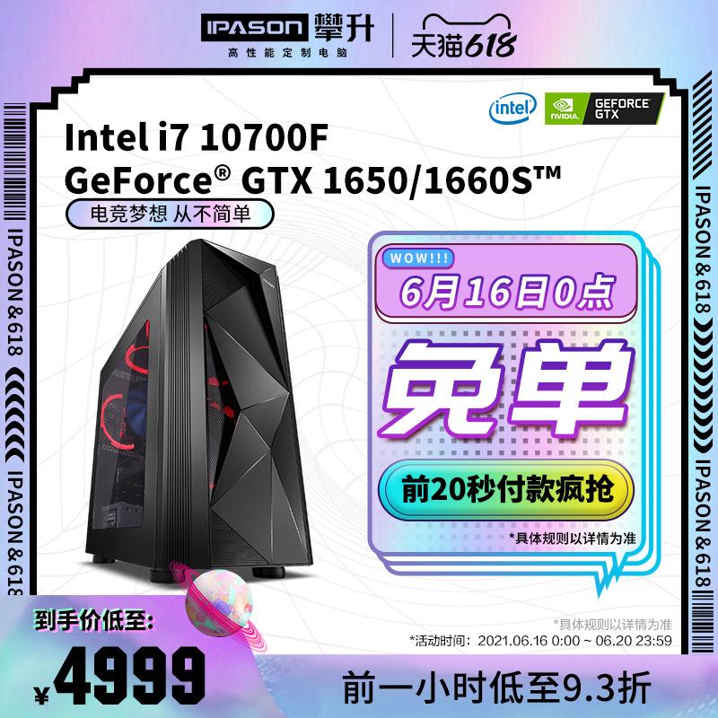 攀升 酷睿i7 10700F/GTX1050TI//1650/1660s/2060DIY配置组装台式机网吧LOL整机全套直播水冷GTA吃鸡电脑主机