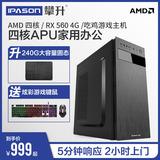 攀升AMD 7680/870K/1200四核独显游戏台式电脑主机组装机DIY办公家用