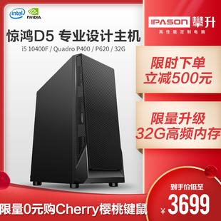 10400F 32G设计师专用平面绘图电脑主机台式 组装 3D建模视频剪辑后期图形渲染工作站 攀升惊鸿D5 P620 P400