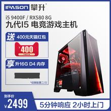 攀升i59400FRX580吃鸡LOL独显游戏台式办公网吧组装电脑主机DIY整机全套