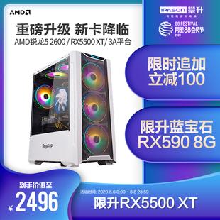 攀升 AMD吃鸡游戏电脑主机 锐龙R5 2600/RX590/5500XT 高配台式机组装整机全套图片