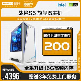 攀升战境S5 i5 10400F/1650/1660S/2060/3060电脑主机高配台式吃鸡电竞游戏DIY组装机直播设计师全套网吧整机