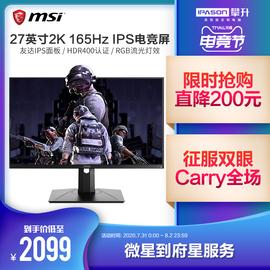 【顺丰】MSI/微星 PAG272QR旗舰店IPS台式电脑2K液晶27英寸165HZ游戏电竞显示屏HDR认证小金刚显示器144HZ图片