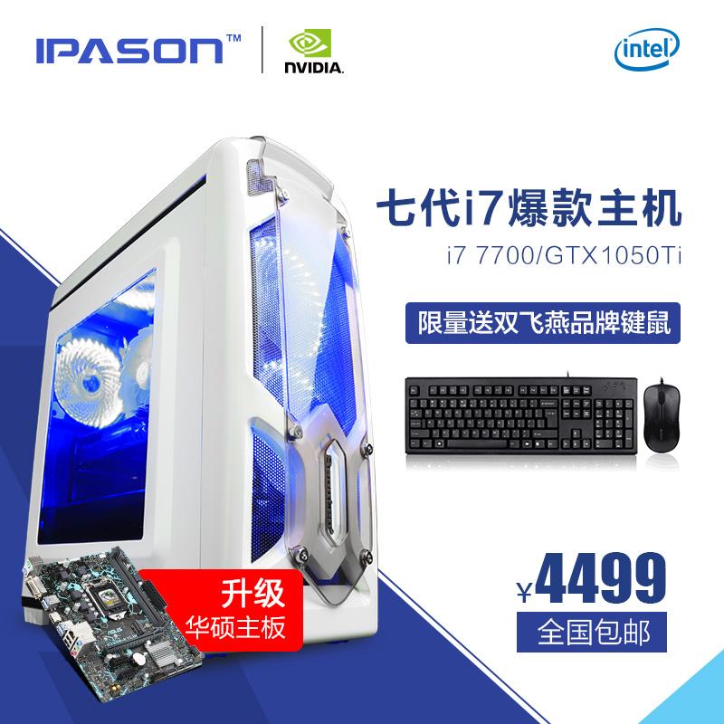 Подъем литровый братья i7 7700/GTX1050TI значительно сборка машинально игра компьютер главная эвм рабочий стол DIY машина
