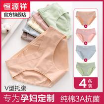 恒源祥孕妇内裤女纯棉抗菌低腰怀孕期托腹内衣初期中晚期产妇短裤