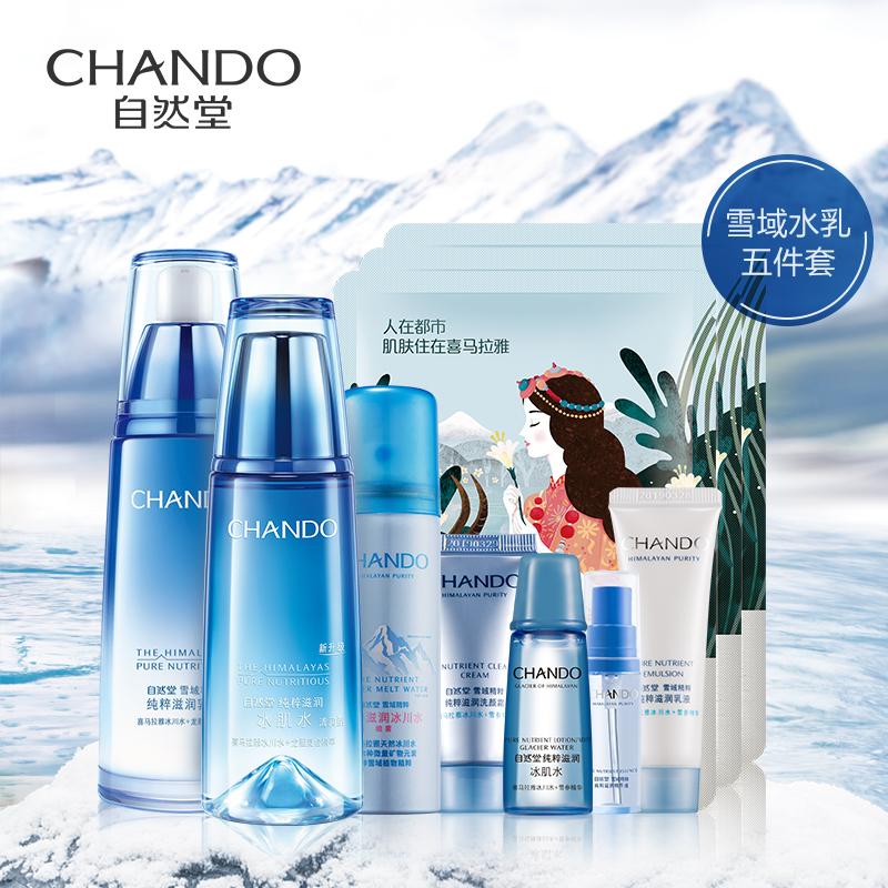 自然堂雪域水乳套装护肤品补水保湿套装正品化妆品官方旗舰店