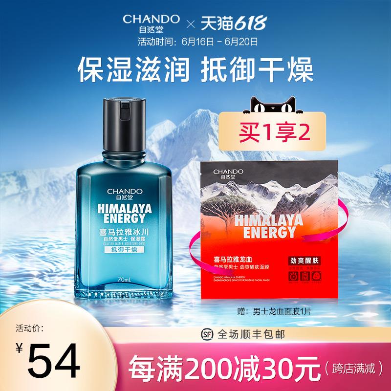 自然堂男士冰川保湿露 补水控油水乳保湿露 男士乳液面霜护肤品