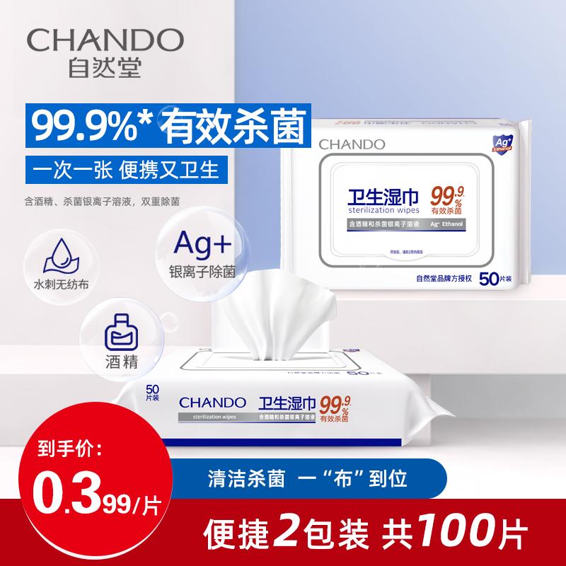 自然堂消毒湿巾卫生50抽*2包杀菌消毒便携随身装湿纸巾官网正品