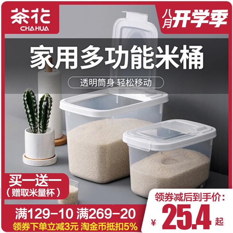 茶花米桶防虫防潮密封家用20斤带盖储米箱收纳装大米缸5kg10斤30