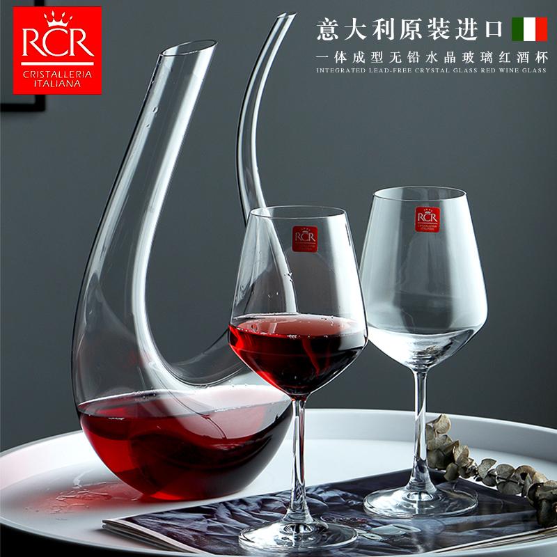 意大利进口RCR透明玻璃红酒杯家用高脚葡萄酒杯醒酒器杯架套装 - 封面