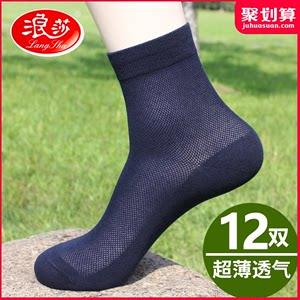 袜子男士纯棉夏季薄款透气春夏天全棉袜浪莎防臭吸汗中筒超薄男袜