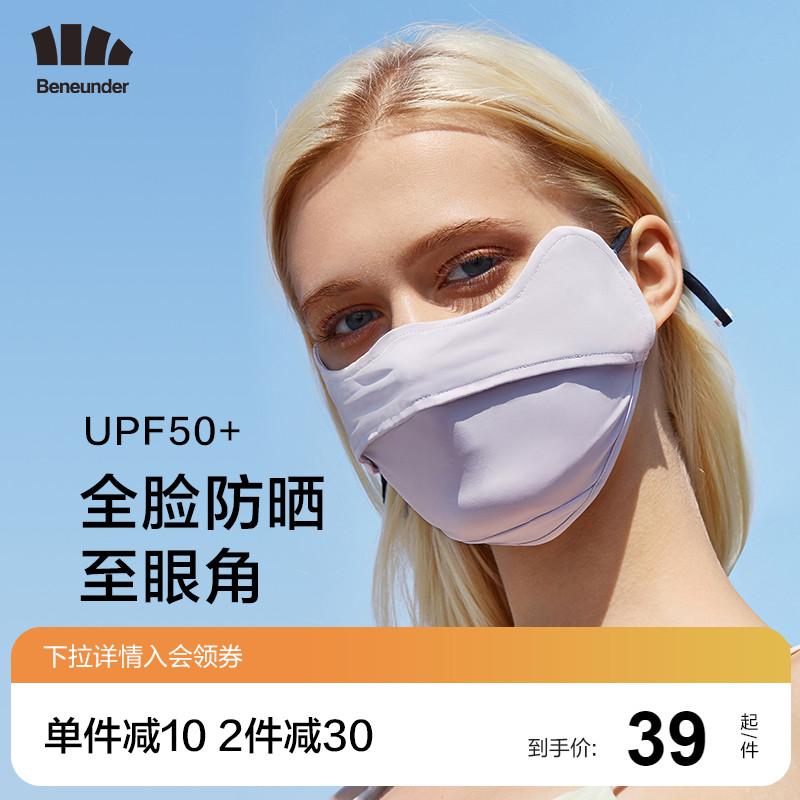 蕉下官方旗舰店防晒口罩女夏季护眼角防紫外线薄冰丝遮阳脸罩面罩