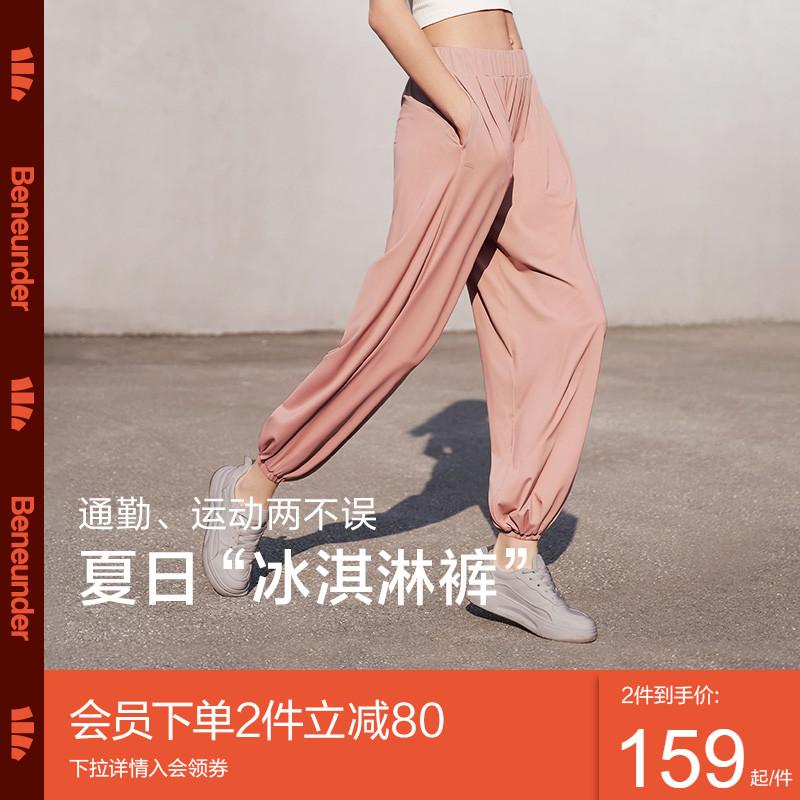 蕉下裤子女夏冰丝防晒裤显瘦超薄2021年新宽松束脚冰淇淋裤哈伦裤
