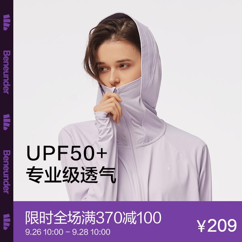蕉下防晒外套女夏薄披肩沙滩开车骑行户外防紫外线防晒衣2020新款