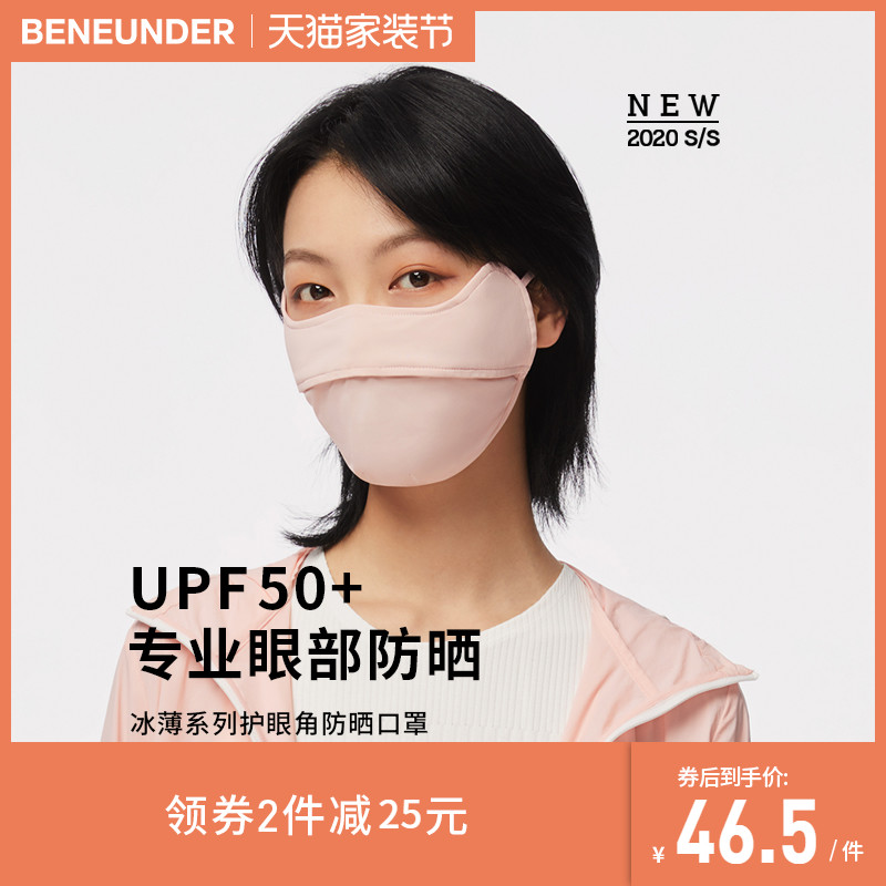 BENEUNDER护眼角防晒口罩女夏可清洗易呼吸防紫外线透气遮阳面罩