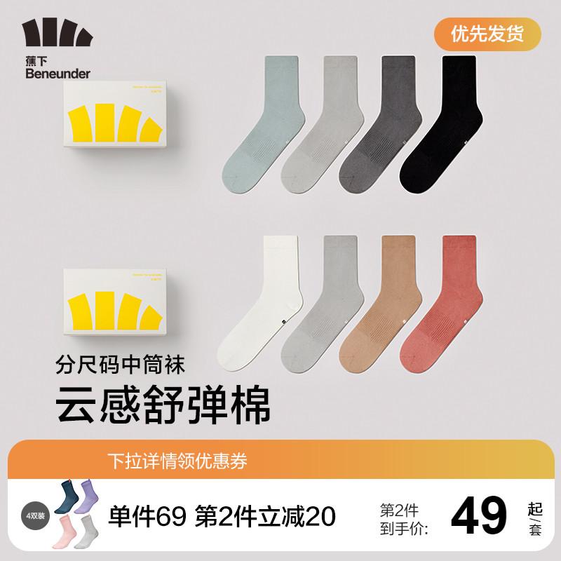 4双装 蕉下中筒袜子男女士情侣春秋夏季运动长袜棉质抑菌防臭袜子