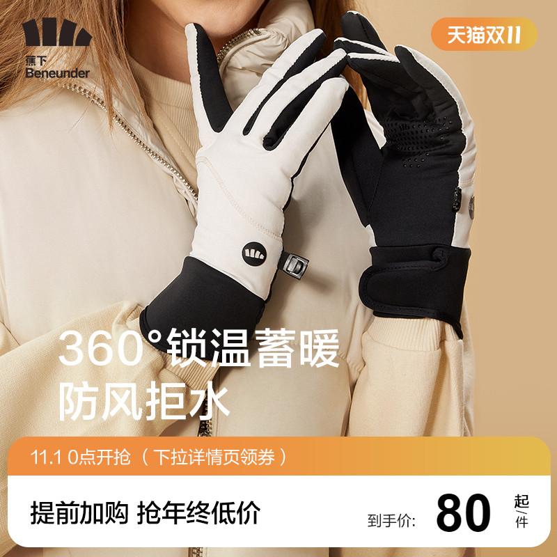 蕉下保暖手套女男冬季加厚防风防水防寒触屏情侣骑行开车滑雪手套