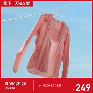 蕉下防晒衣户外皮肤衣防紫外线轻薄透气运动风衣男女2020新款