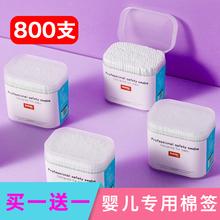 【800支】婴儿棉签宝宝专用新生儿掏耳勺婴幼儿耳鼻清洁儿童棉棒