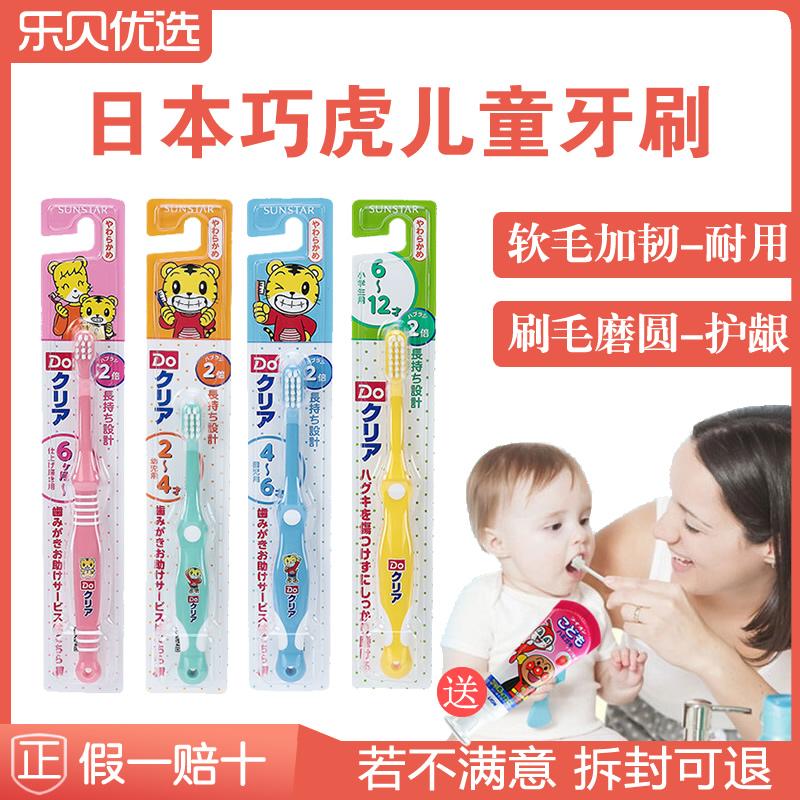 日本巧虎软毛1-2-3-6岁两三牙刷10-22新券