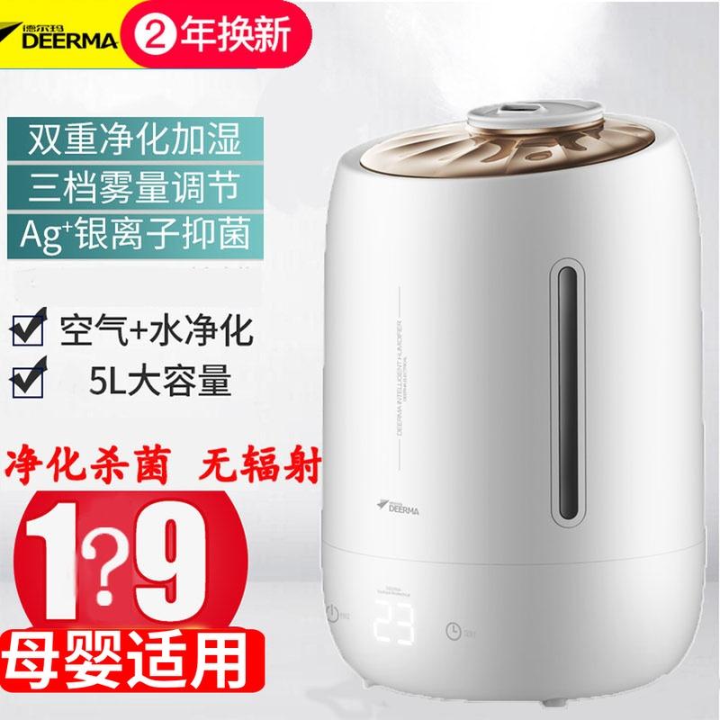 小型空调房加湿器家用静音办工室卧室内宝宝孕妇婴儿房间补水杀菌