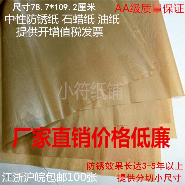 Бесплатная доставка 787*1092mm черное золото принадлежать сталь машины промышленность антикоррозийная пакет бумага vci масло бумага распространение воск влагостойкий бумага