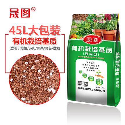 通用型有机育苗栽培土养花泥炭土包邮大包营养土种菜种植土壤45L