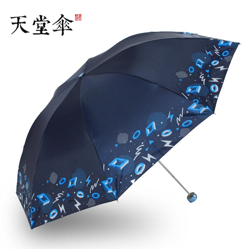 天堂伞银丝印晴雨伞三折钢骨防紫外线遮阳伞抗风折叠雨伞男女包邮