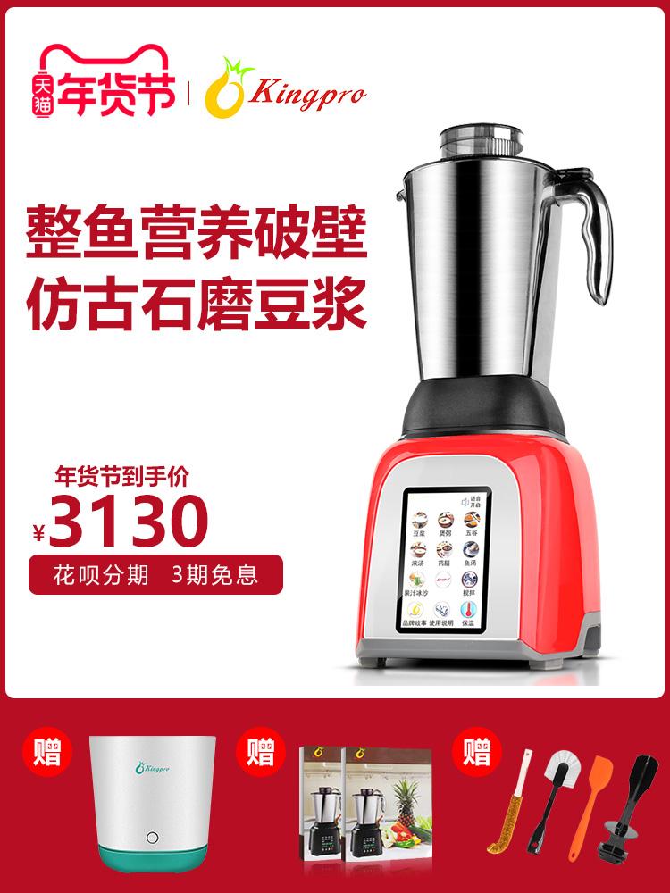 凤梨牌破壁机台湾家用Kingpro J-1306加热预约蔬果养生料理搅拌机