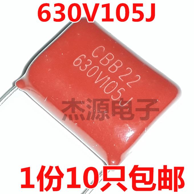 CBB/CL/22/21金属膜电容器 105J630V 630V105J 1.0UF电源启动微法