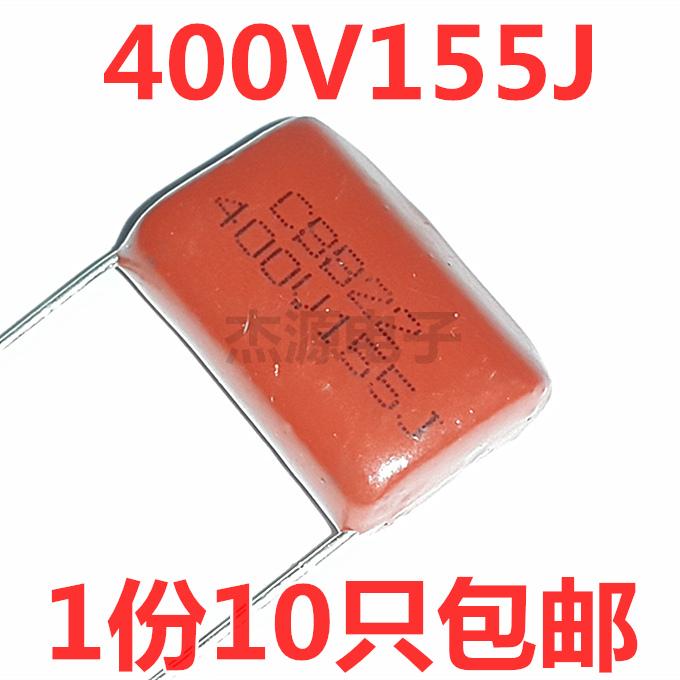 155J400V 1.5uF微法CBB/CL/22/21风扇启动电容400V155J脚距20mm
