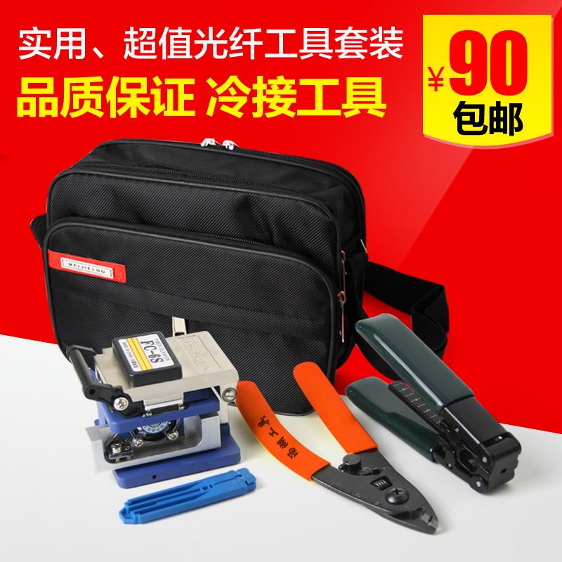 汤湖 光纤熔接机套装 FTTH冷接工具箱 光纤入户工具包 光纤切割刀
