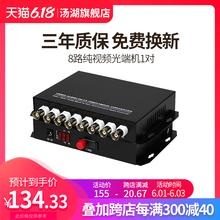汤湖 8路纯视频光端机单模单纤8路视频光端机FC口20KM 1对