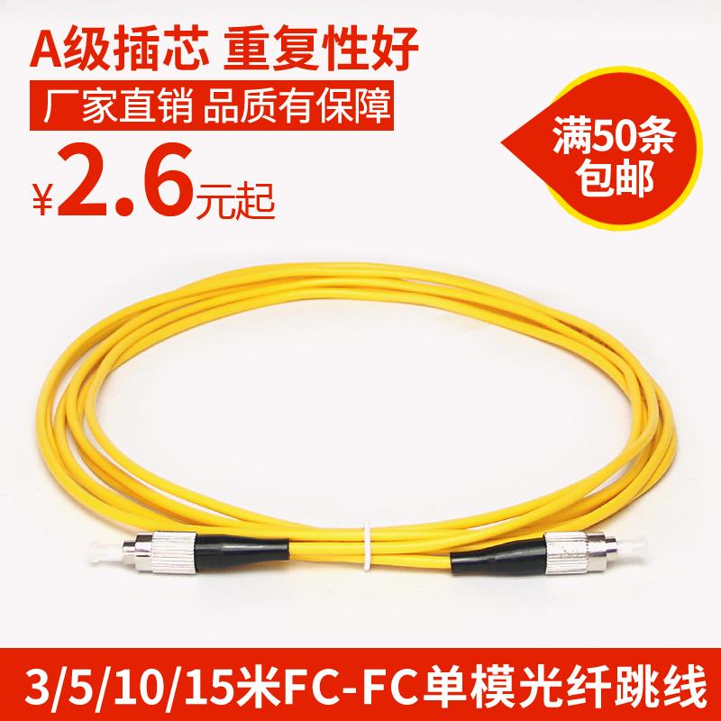 汤湖 3米FC-FC光纤跳线单模光纤跳线fc尾纤光纤线5/10/15m网络级