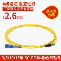 汤湖3米FCSC单模光纤跳线fcsc尾纤跳线光纤线51015m网络级