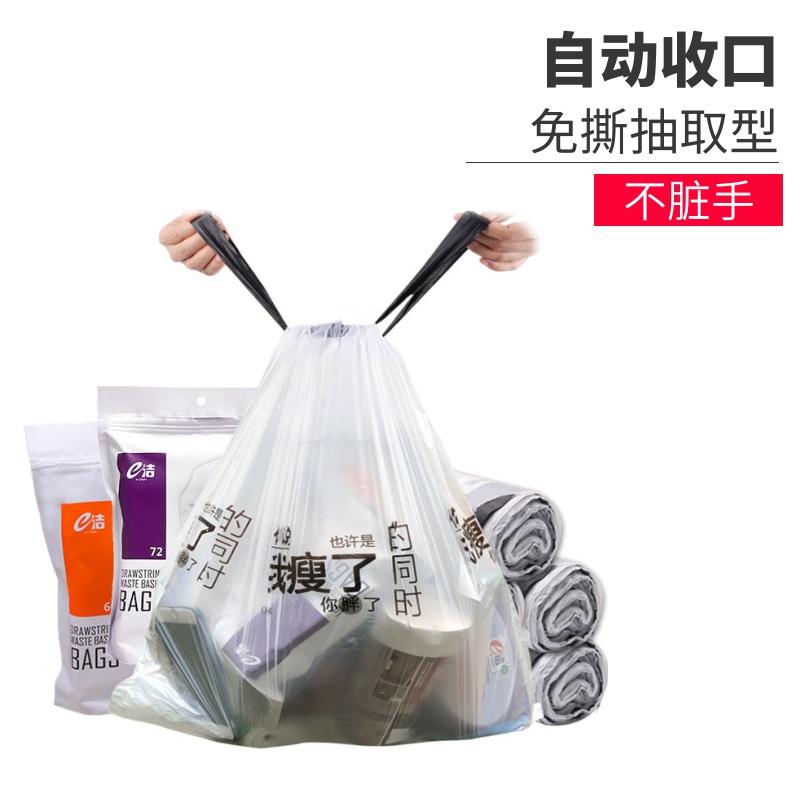 (用1元券)自动收口家用一次性加厚拉圾垃圾袋