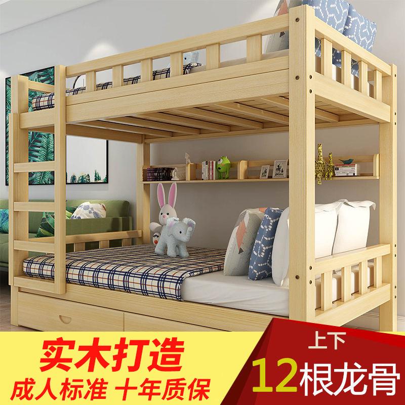 双层床小户型实木儿童床员工宿舍上下铺学生床多功能字母床双人床10-28新券