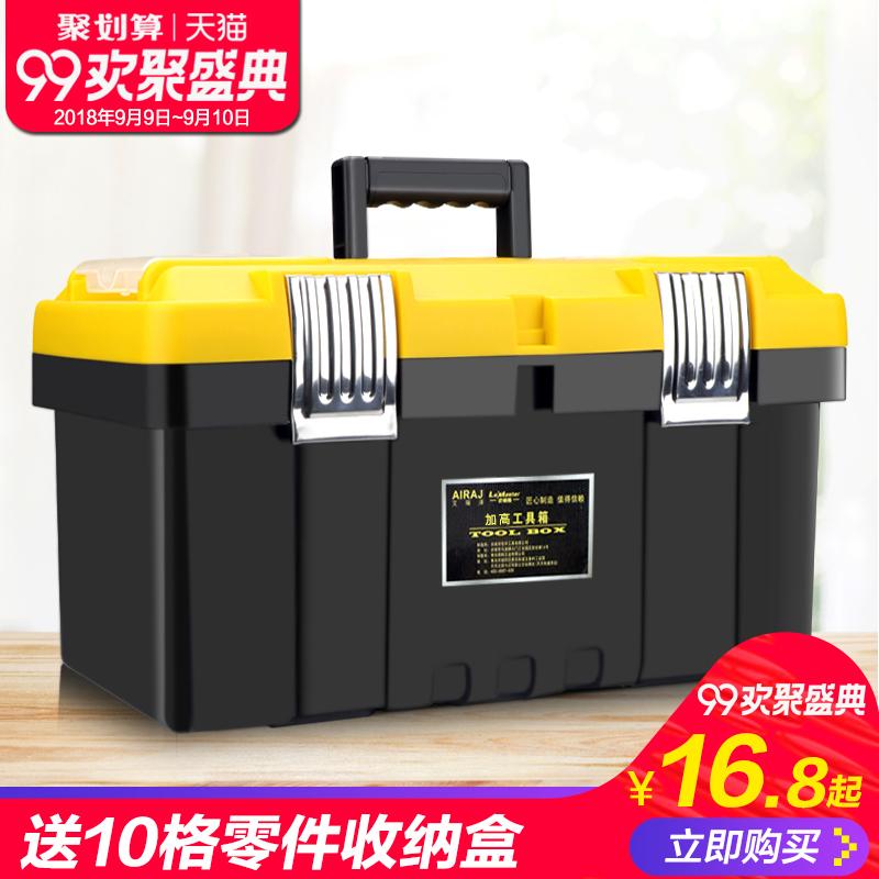 工具箱多功能大号维修工具手提式电工工具箱家用工具收纳箱车载盒