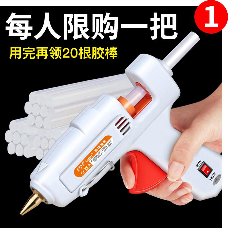 热熔胶枪胶棒电热熔胶抢万能家用胶水胶条11-7mm手工制作热容胶抢